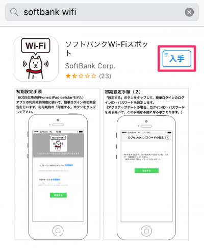 pic-softbanwifispot-4