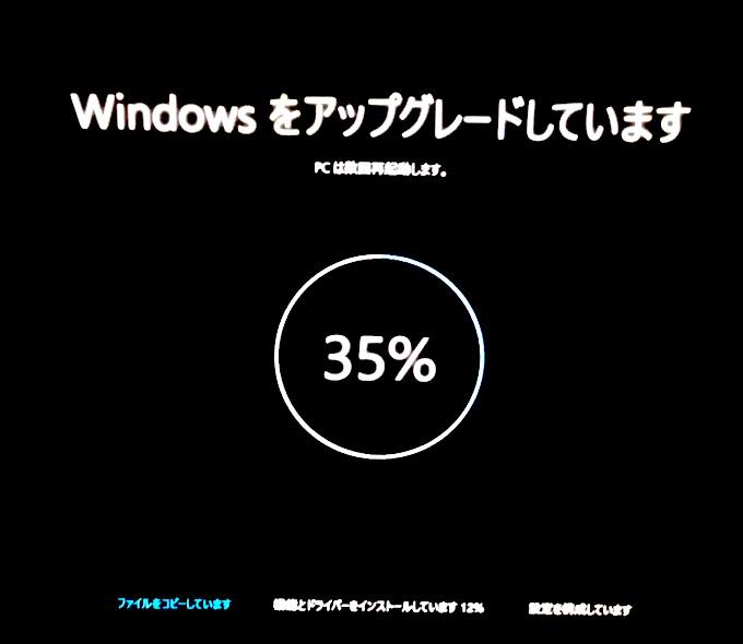 Windows10が勝手にアップデートされ不具合報告が相次ぐ 「設定が消えた」「起動しない」