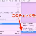 あるとちょっと不便!Safariのスペル自動修正機能をOFFにする方法