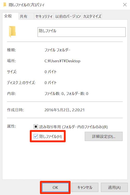 windows10-hidden_file_and_folder2