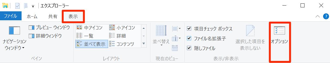 windows10-hidden_file_and_folder5