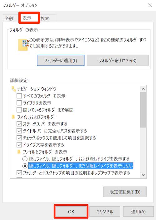 windows10-hidden_file_and_folder6