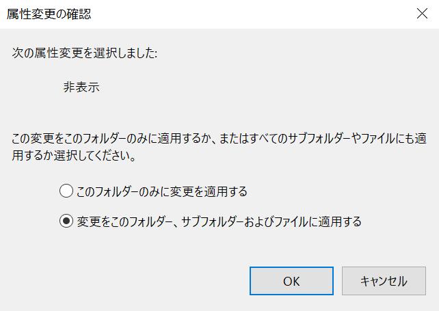windows10-hidden_file_and_folder7