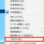 Windows10で予測入力をOFFにしたら入力速度が改善した話