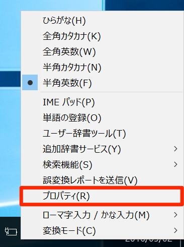 windows10-predictive_input_setting2