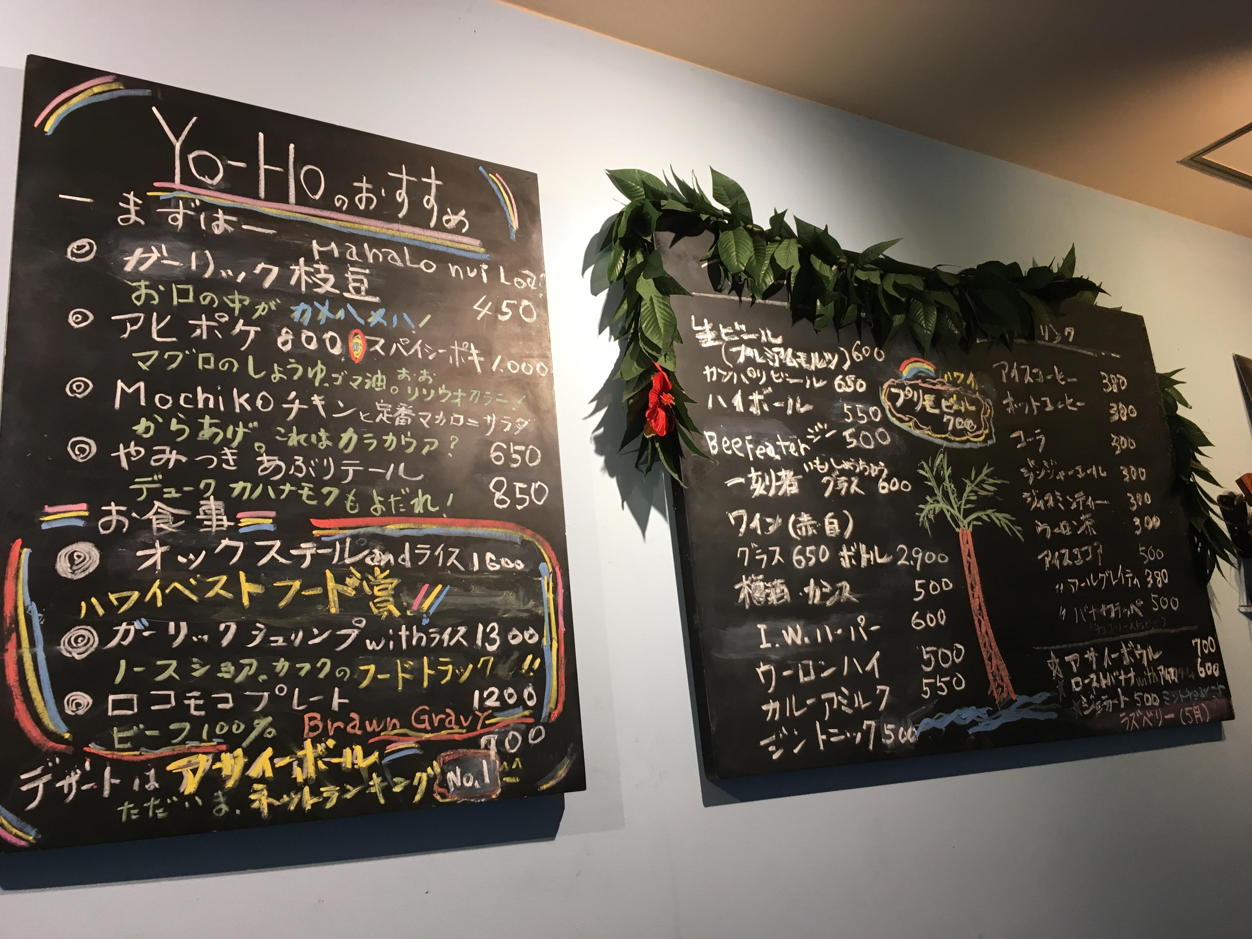 yo-hos_cafe_lanai-store2