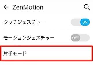 zenfone-go_2_laser-initial_setting15