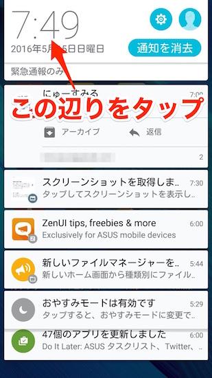 zenfone-go_2_laser-initial_setting3