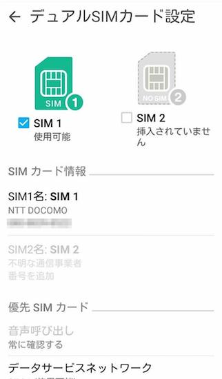 dmm-mobile_zenfone-go_apn_setting2