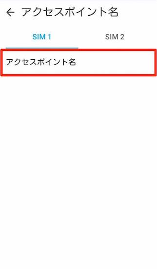 dmm-mobile_zenfone-go_apn_setting3
