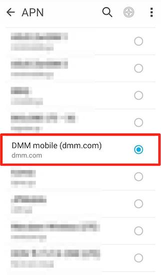dmm-mobile_zenfone-go_apn_setting4
