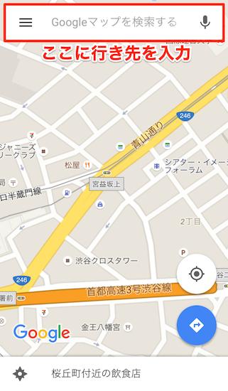 google_map-basic-how_to_use1