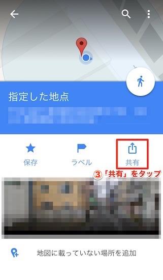 google_map-basic-how_to_use14