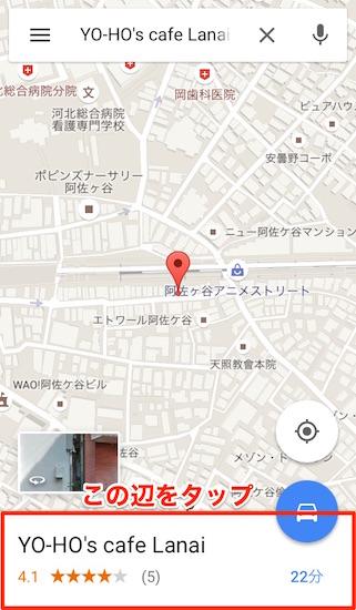 google_map-basic-how_to_use19