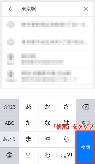 google_map-basic-how_to_use2