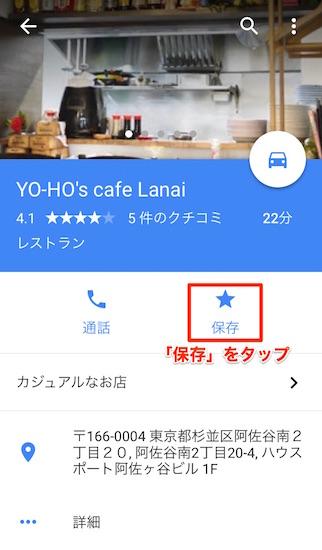 google_map-basic-how_to_use20