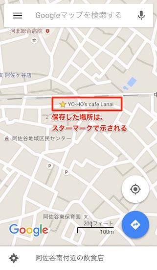 google_map-basic-how_to_use22