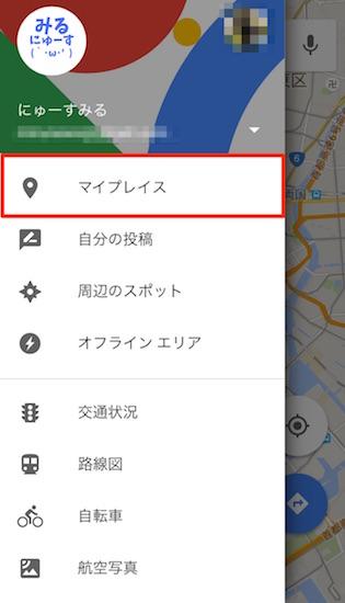 google_map-basic-how_to_use24