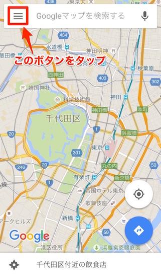 google_map-basic-how_to_use26