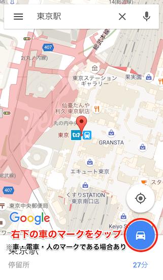 google_map-basic-how_to_use3