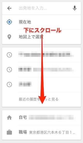 google_map-basic-how_to_use31