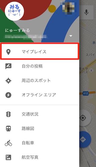 google_map-basic-how_to_use7
