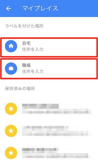 google_map-basic-how_to_use8