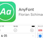 iPhone/iPadで好みのフォントが使える!AnyFontの使い方を徹底解説