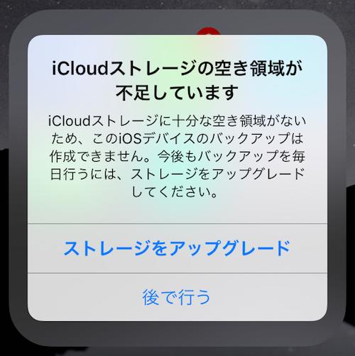 icloud-storage_management1