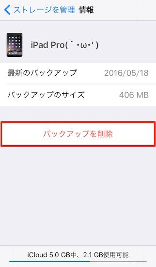 icloud-storage_management11