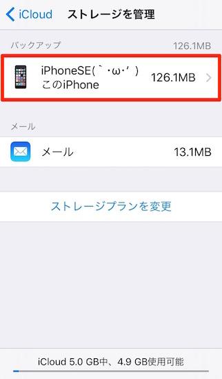 icloud-storage_management13