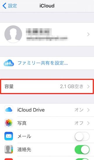 icloud-storage_management4