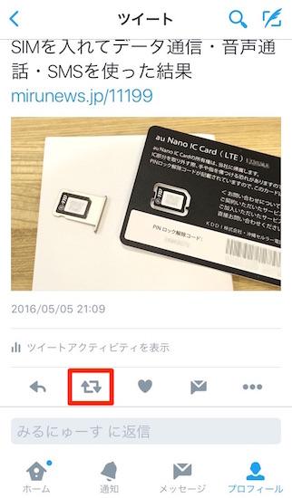ios_version-twitter-how_to_retweet_myself1
