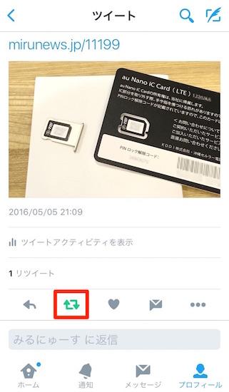 ios_version-twitter-how_to_retweet_myself3