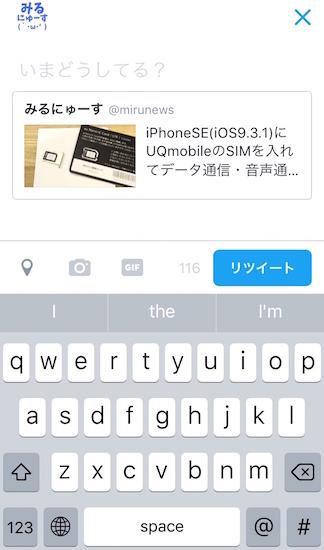 ios_version-twitter-how_to_retweet_myself6