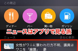 【iPhone版】スムーズにSpotlight検索するための活用法まとめ