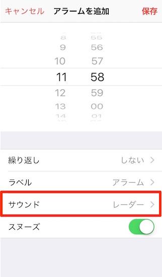 iphone_ipad-alarm_usages_in_quiet_places2