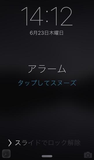 iphone_ipad-alarm_usages_in_quiet_places8