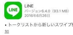 ついにLINEも対応!LINEのトーク履歴をiCloudにバックアップ・復元する方法