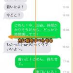 メッセージアプリで、SMS/MMS、iMessageが送受信された時間を確認する方法