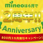 mineoが3ヶ月800円割引キャンペーンを実施中!通常よりどれだけお得になる?