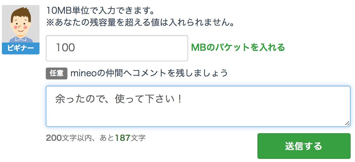 mineo-how_to_use_free_tank1