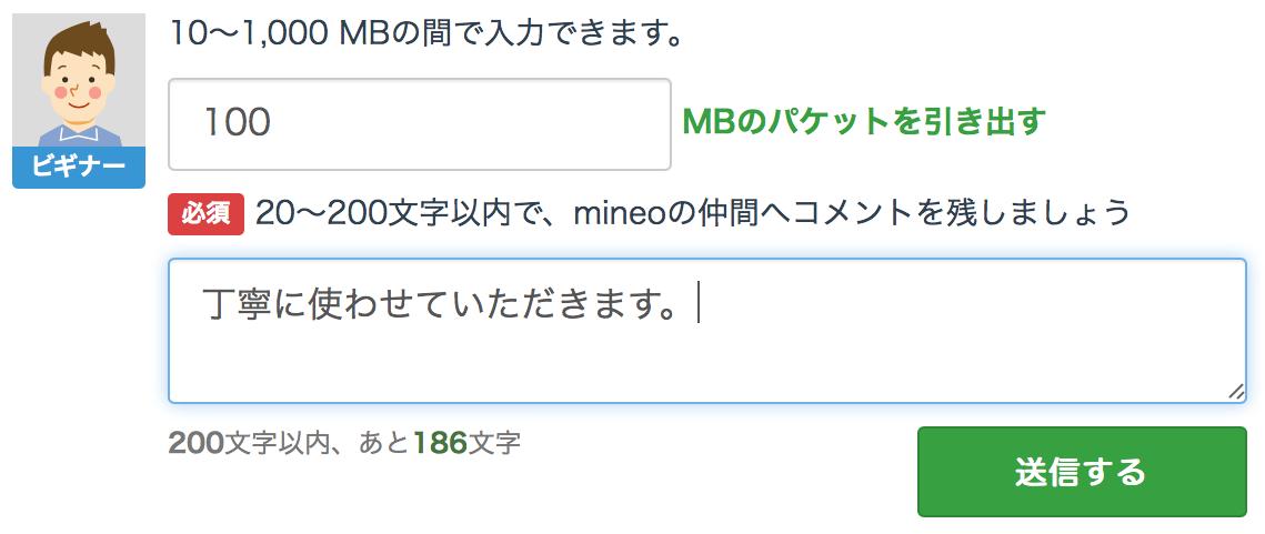 mineo-how_to_use_free_tank3