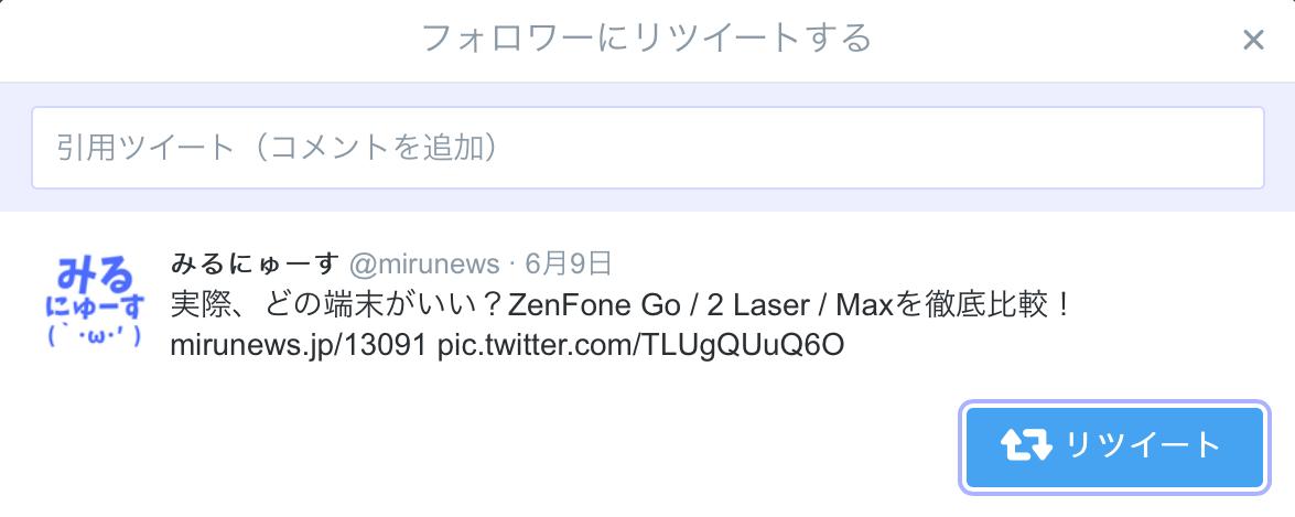 pc_version-twitter-how_to_retweet_myself2
