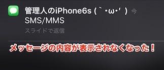 メッセージの内容を見られたくない!ロック画面でSMS/MMSの内容を表示しないようにする方法