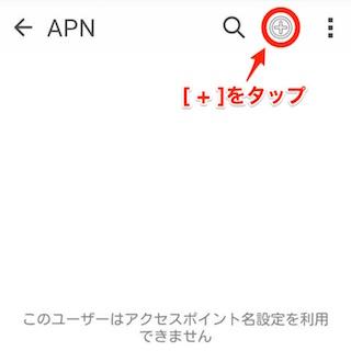 uqmobile_zenfone-go_apn_setting5