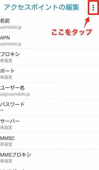uqmobile_zenfone-go_apn_setting8