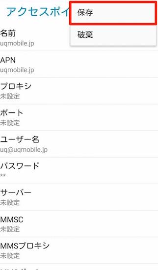 uqmobile_zenfone-go_apn_setting9