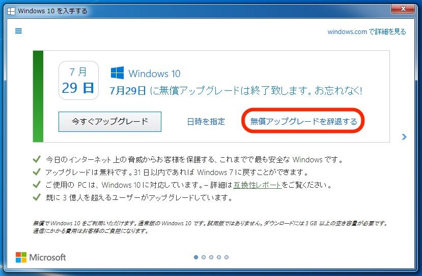 windows10-free_upgrade_dialog1