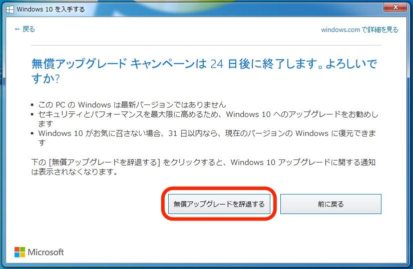 windows10-free_upgrade_dialog2